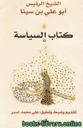 ❞ كتاب ملخص كتاب السياسة ❝  ⏤ ابن سينا