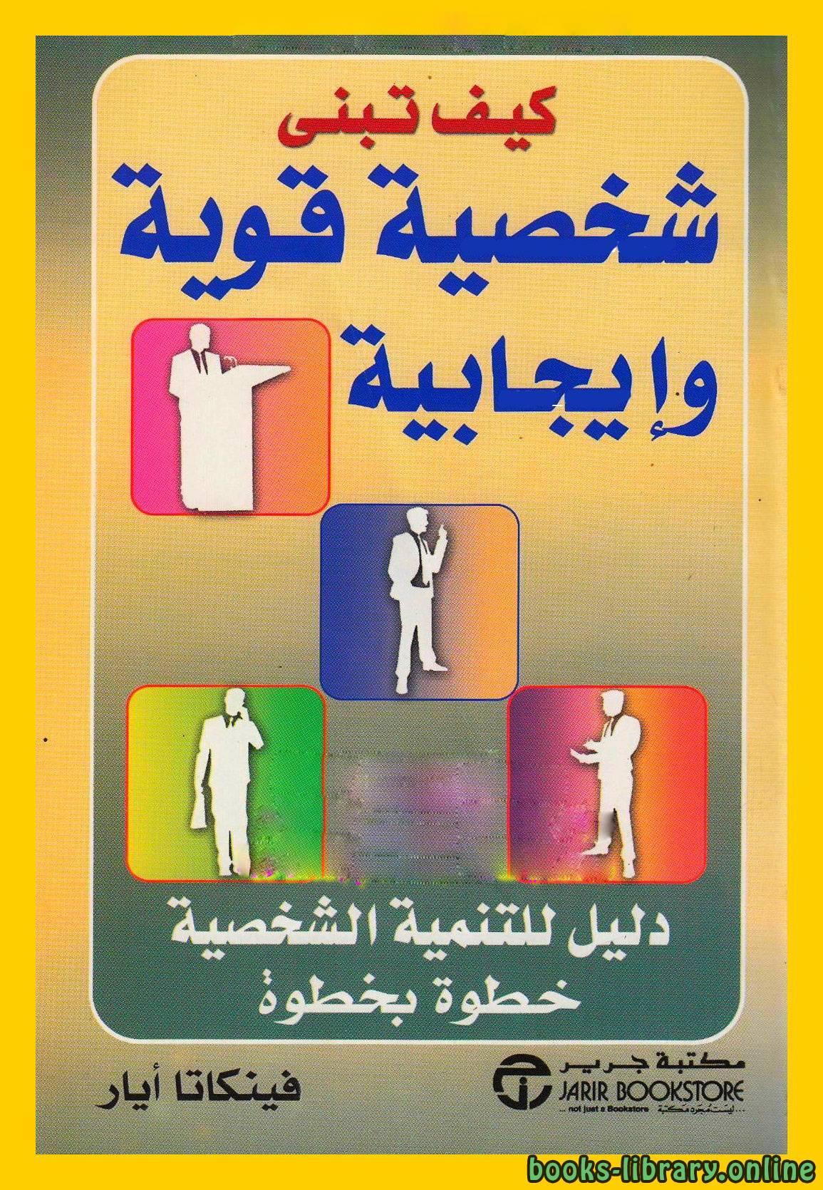 كتاب كيف تبني شخصيه قويه وإيجابية