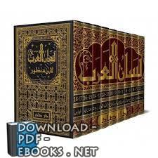 ❞ كتاب لسان العرب (ط. صادر) المجلد الثامن: ع - غ ❝  ⏤ أبو الفضل جمال الدين ابن منظور