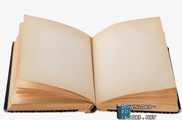 ❞ كتاب الدفاع  الشرعي الخاص (دفع الصائل ) ❝
