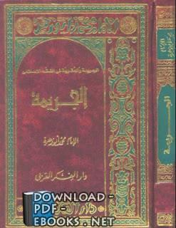 ❞ كتاب الجريمة والعقوبة في الفقه الإسلامي  ❝