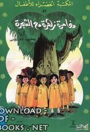 كتاب مغامرة زهرة مع شجرة
