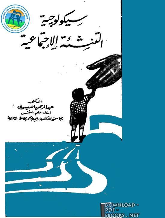 ❞ كتاب سيكولوجية التنشئة الإجتماعية ❝  ⏤ عبد الرحمن العيسوى