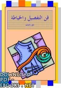 كتاب فن التفصيل والخياطة