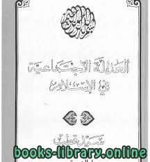 ❞ كتاب العدالة الاجتماعية فى الاسلام ❝  ⏤ سيد قطب