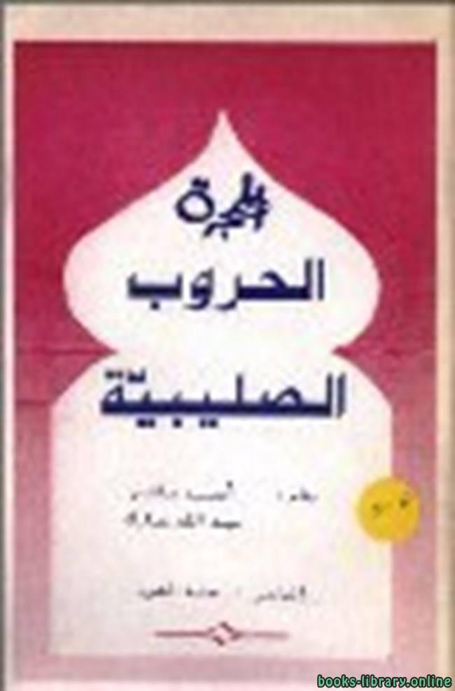 ❞ كتاب  الحروب الصليبية pdf ❝  ⏤ أحمد باقر