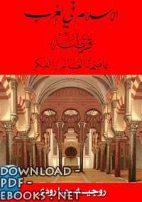 ❞ كتاب الإسلام فى الغرب: قرطبة عاصمة العالم والفكر ❝  ⏤ روجيه جارودي