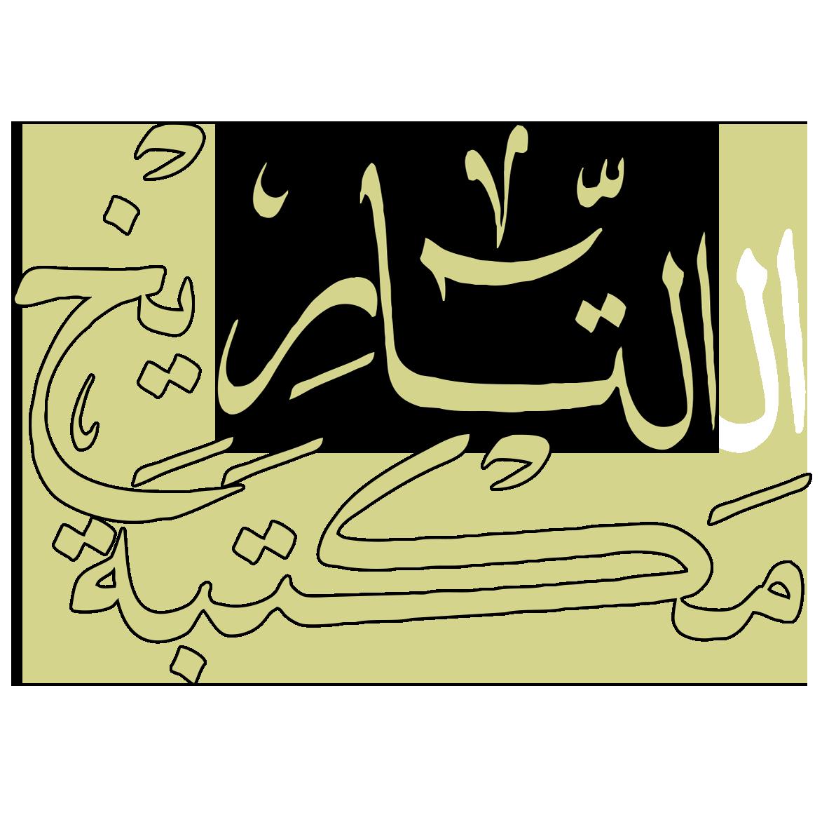 كتب تاريخ العرب قبل الأسلام والعصر الجاهلي