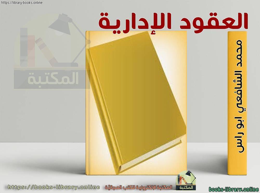 ❞ كتاب العقود الإدارية ❝