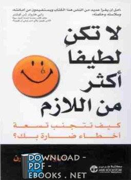 قراءة كتاب لا تكن لطيفا أكثر من اللازم