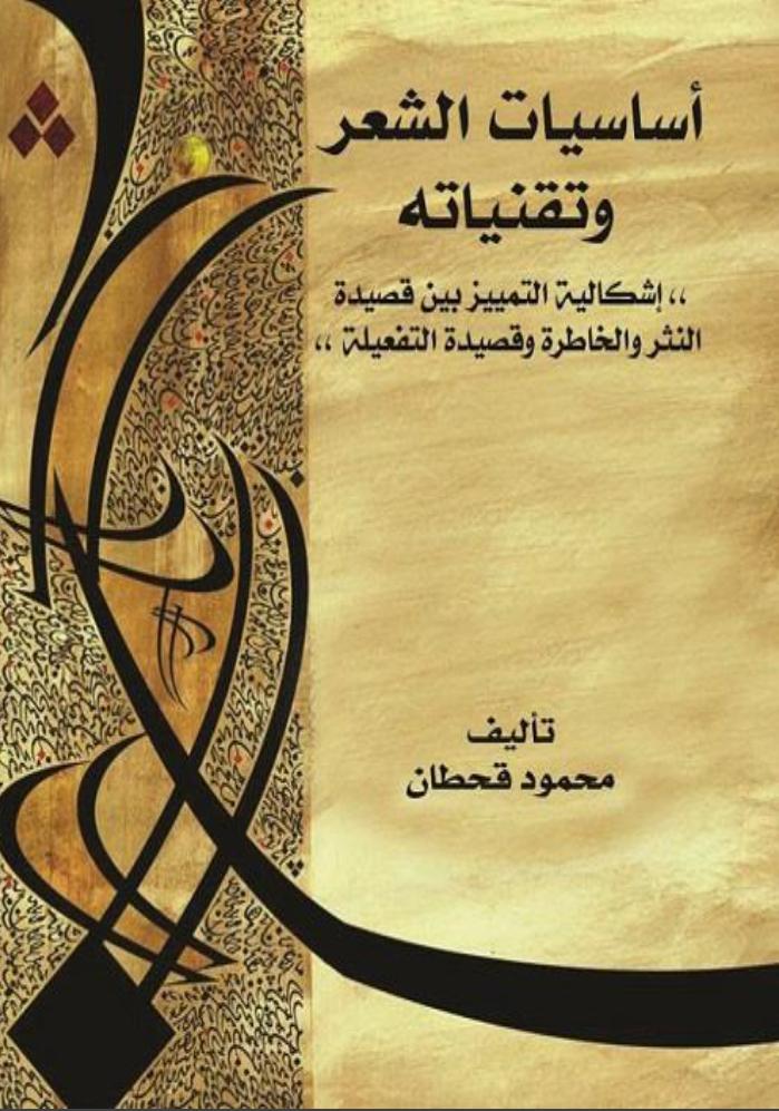 ❞ ديوان أساسيات الشعر وتقنياته ❝  ⏤ محمود قحطان