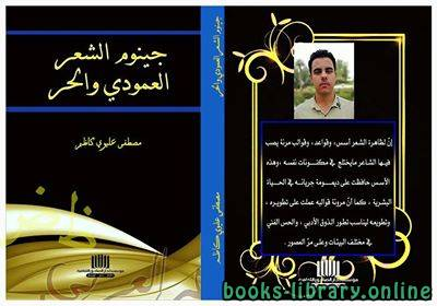 ❞ كتاب جينوم الشعر العمودي والحر ❝  ⏤ مصطفى عليوي كاظم