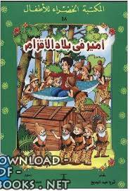 ❞ قصة أمير في بلاد الأقزام ❝  ⏤ ثريا عبد البديع