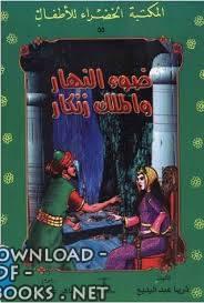 ❞ قصة ضوء النهار والملك زنكار ❝