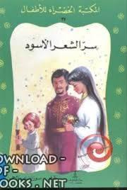 ❞ قصة سر الشعر الأسود ❝  ⏤ سوزان عبد الرحمن