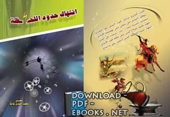 ❞ ديوان ديوان: انتهاك حدود اللحظة ❝  ⏤ محمد حمدي غانم