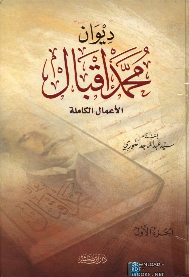 ❞ ديوان ديوان محمد إقبال تحميل مجلد 2 ❝  ⏤ محمد إقبال