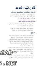 ❞ مذكّرة قانون البناء الموحد  ❝  ⏤       أحمد ابراهيم