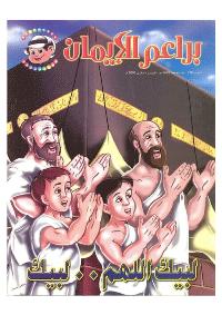 ❞ مجلة راعم الإيمان العدد 319 ❝