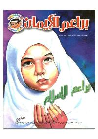 ❞ مجلة براعم الإيمان العدد 309 ❝