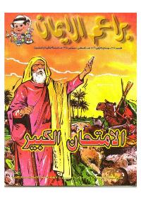 ❞ مجلة براعم الإيمان العدد 264 ❝