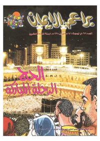 ❞ مجلة براعم الإيمان العدد 259 ❝