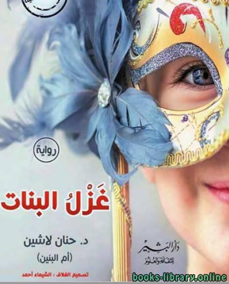 ❞ رواية غزل البنات ❝  ⏤ حنان لاشين