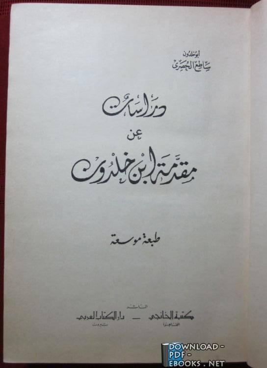 ❞ كتاب دراسات عن مقدمة ابن خلدون ❝  ⏤ ساطع الحصري أبو خلدون