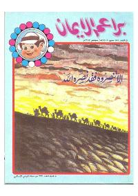 ❞ مجلة براعم الإيمان العدد 151 ❝