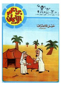 ❞ مجلة براعم الإيمان العدد 116 ❝