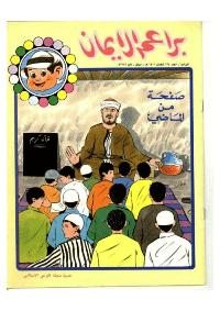 ❞ مجلة براعم الإيمان العدد 134 ❝