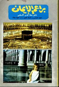 ❞ مجلة براعم الإيمان العدد 6 ❝