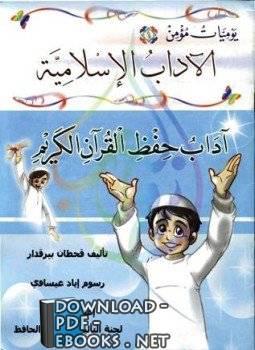 ❞ كتاب  يوميات مؤمن 1: آداب حفظ القرآن الكريم  ❝  ⏤ قحطان بيرقدار