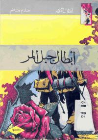 كتاب ابطال جبل المر
