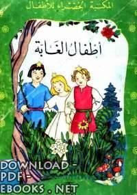 كتاب اطفال الغابه