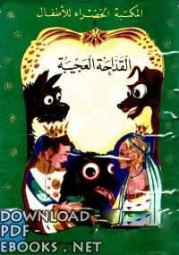 كتاب القداحه العجيبه