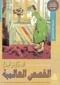 كتاب المختار من أجمل القصص العالمية