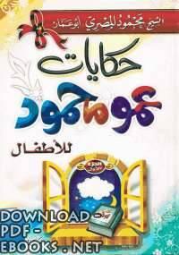 كتاب حكايات عمو محمود