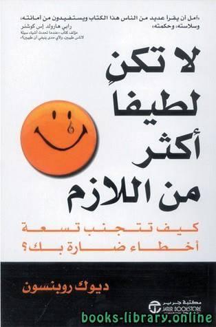 ❞ كتاب ملخص كتاب لا تكن لطيفا أكثر من اللازم ❝  ⏤ ديوك روبنسون
