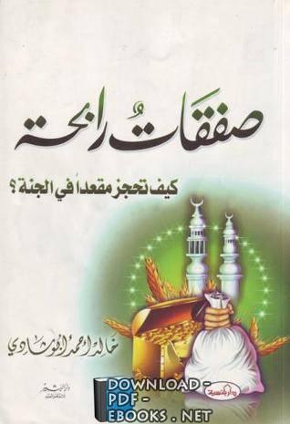 ❞ كتاب صفقات رابحة  (خالد أبو شادي) ❝  ⏤ خالد أبو شادى