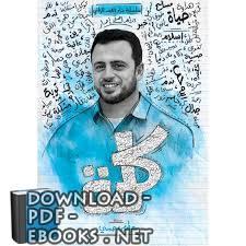 ❞ كتاب كلمة – مصطفى حسني ❝  ⏤ مصطفى حسني