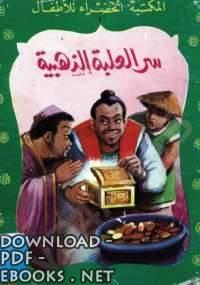 ❞ قصة سر العلبه الذهبيه (المعارف ) ❝  ⏤ أحمد نجيب
