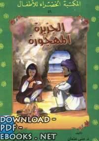 ❞ قصة الجزيره المهجورة ❝  ⏤ منى عثمان