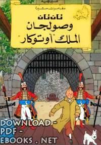 ❞ قصة تان تان وصولجان الملك اوتوكار ❝  ⏤ هيرجيه
