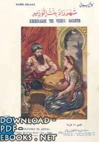 ❞ قصة شهرزاد بنت الوزير ❝  ⏤ كامل كيلانى