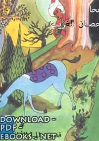 كتاب جحا والحصان الغريب