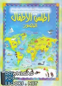 ❞ كتاب اطلس الاطفال المصور ❝  ⏤ الهيئة المصرية العامة للكتاب