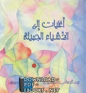 ❞ ديوان أغنيات إلى الأشياء الجميلة ❝  ⏤ عبد الوهاب المسيري