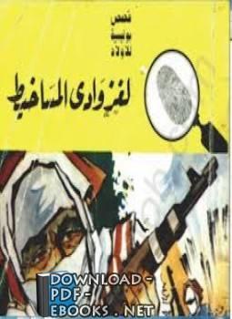 ❞ قصة  لغز وادى المساخيط ❝  ⏤ محمود سالم