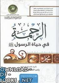 ❞ كتاب  الرحمة في حياة الرسول صلى الله عليه وسلم ❝  ⏤ راغب السرجاني